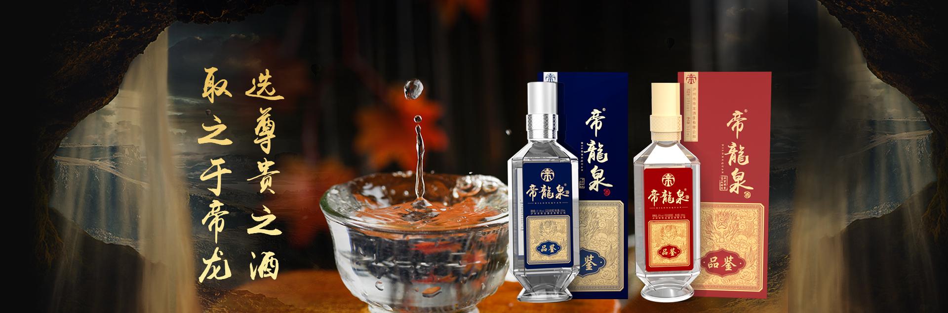泸州白酒公司