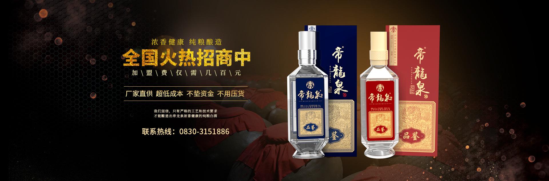 泸州白酒销售